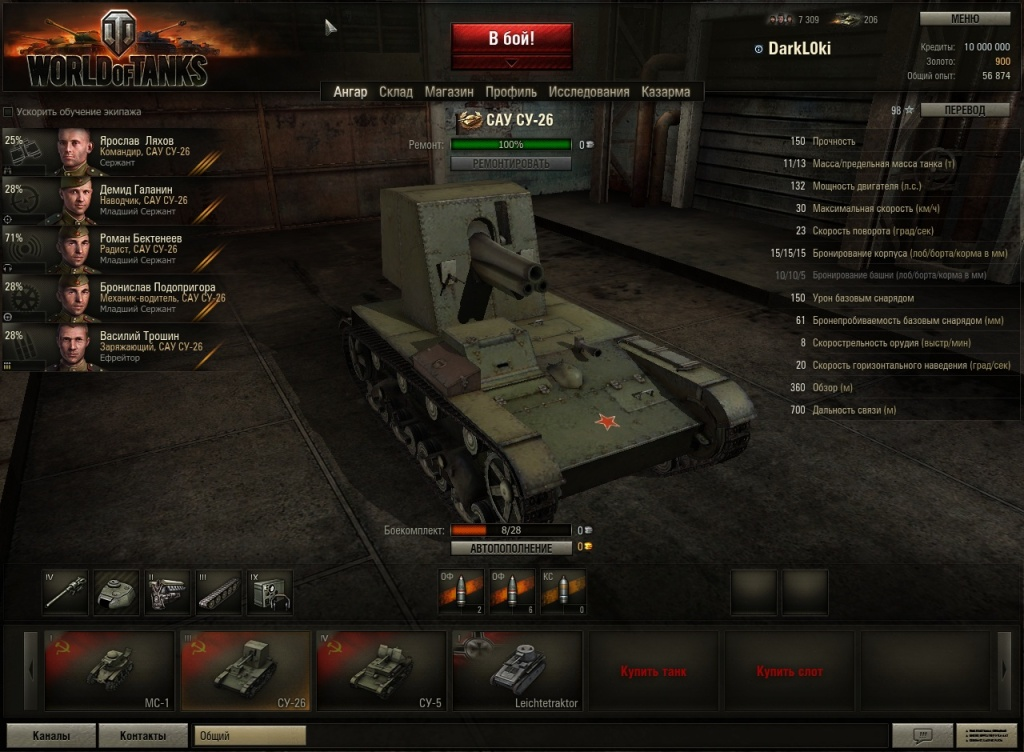 skolko-igrayu-lyudey-v-world-of-tanks