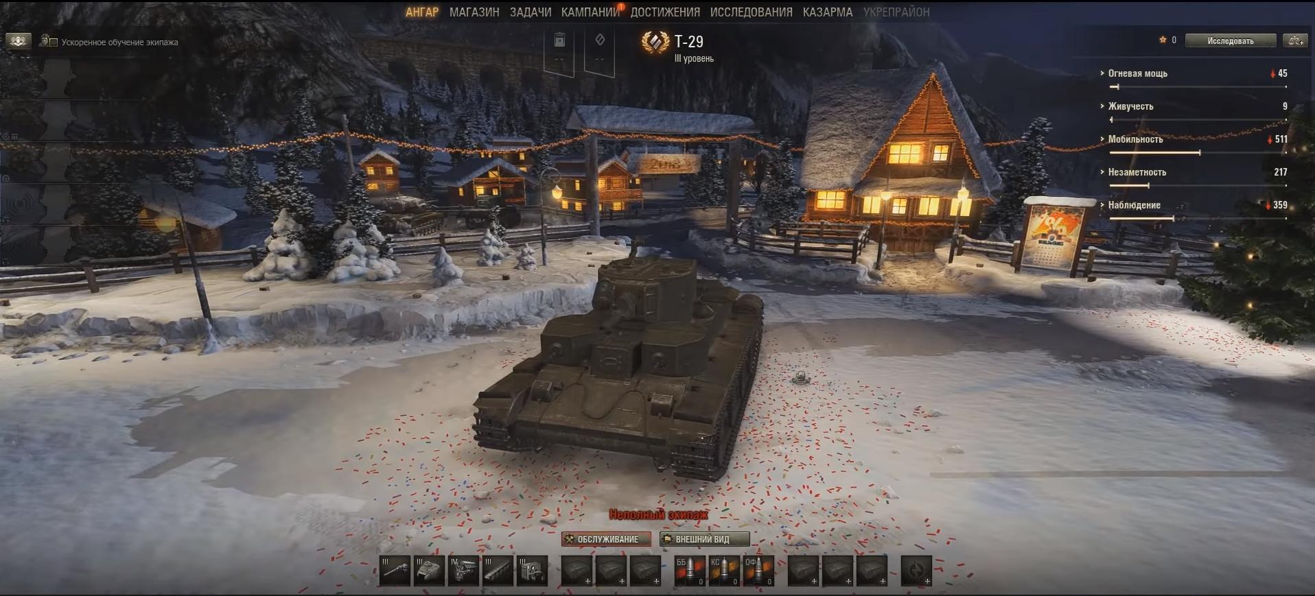 World of Tanks Бесплатная Онлайн-игра про Танки 915