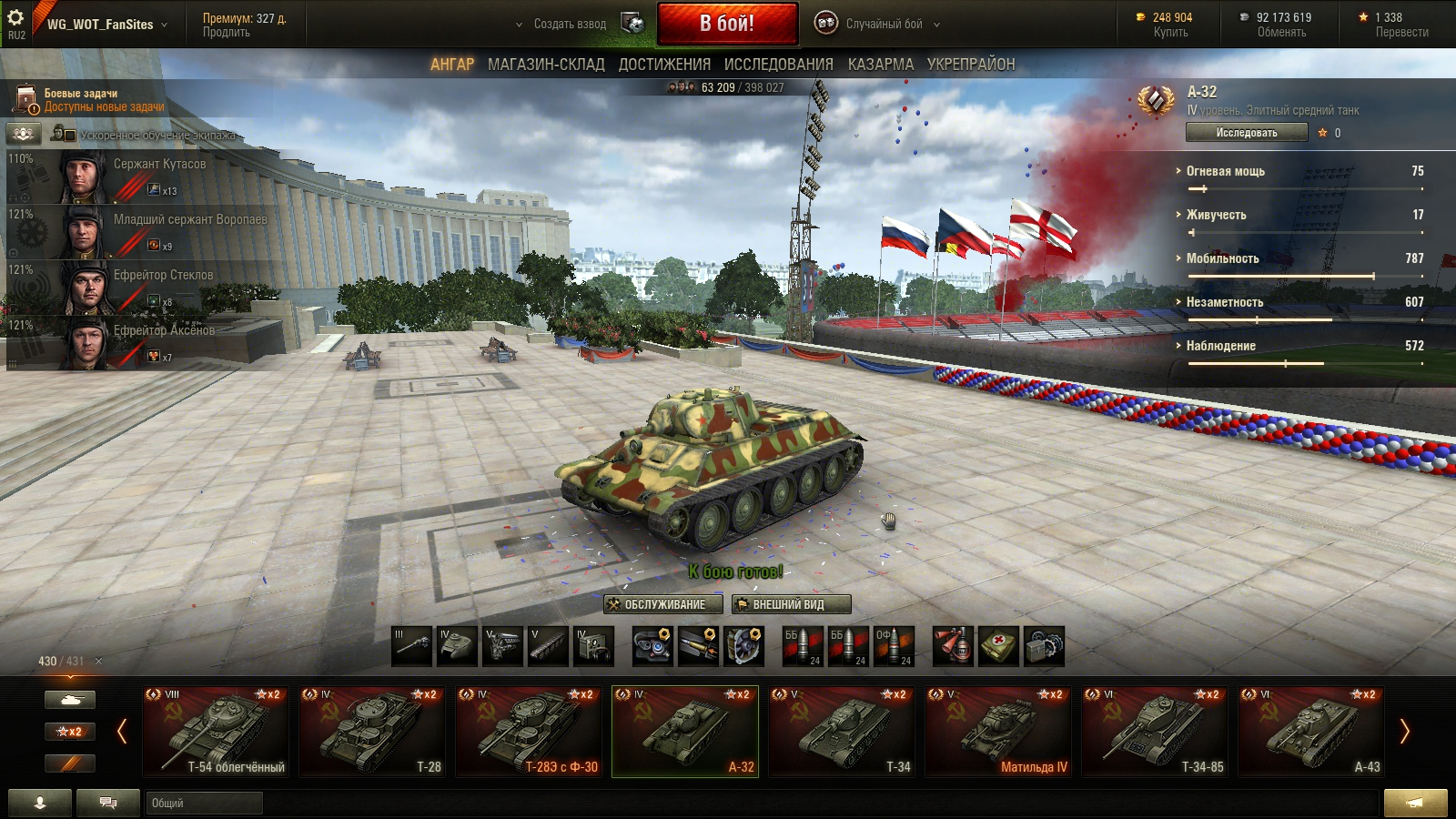 Сделать подарок в world of tanks 74
